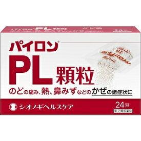 【シオノギ製薬】 パイロンPL顆粒 24包入 【第(2)類医薬品】
