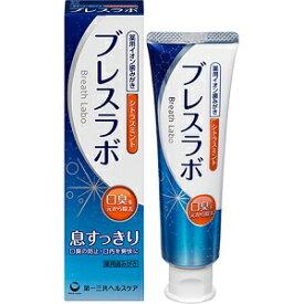 【第一三共】 ブレスラボ シトラスミント 90g (医薬部外品) 【日用品】