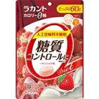 【あす楽対応】【サラヤ】 ラカントカロリーゼロ飴 60g いちごミルク 【フード・飲料】