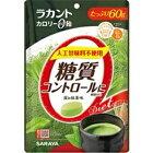 【あす楽対応】【サラヤ】 ラカントカロリーゼロ飴 60g 深み抹茶 【フード・飲料】