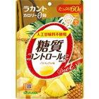 【あす楽対応】【サラヤ】 ラカントカロリーゼロ飴 60g パイナップル 【フード・飲料】