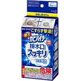【花王】 強力カビハイター 排水口スッキリ 120g
