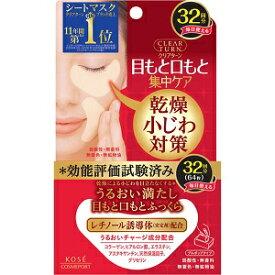 【コーセーコスメポート】 クリアターン 肌ふっくら アイゾーンマスク 32回分 【化粧品】