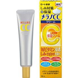 【ロート製薬】 メラノCC 薬用しみ対策 保湿クリーム 23g (医薬部外品) 【化粧品】
