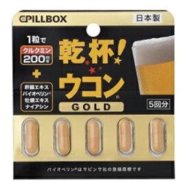 【あす楽対応】【ピルボックスジャパン】 乾杯ウコンGOLD 5粒 【健康食品】