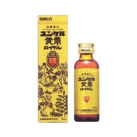 「サトウ製薬」 ユンケル黄帝ロイヤル50ml(第2類医薬品)