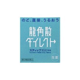 【龍角散】 龍角散ダイレクトスティック ミント 16包 【第3類医薬品】