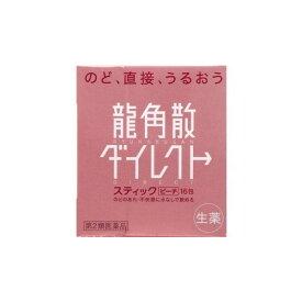【龍角散】 龍角散ダイレクトスティック ピーチ 16包 【第3類医薬品】