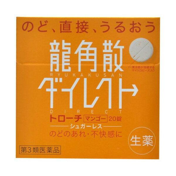 龍角散ダイレクト トローチ (マンゴー味) 20錠「第3類医薬品」