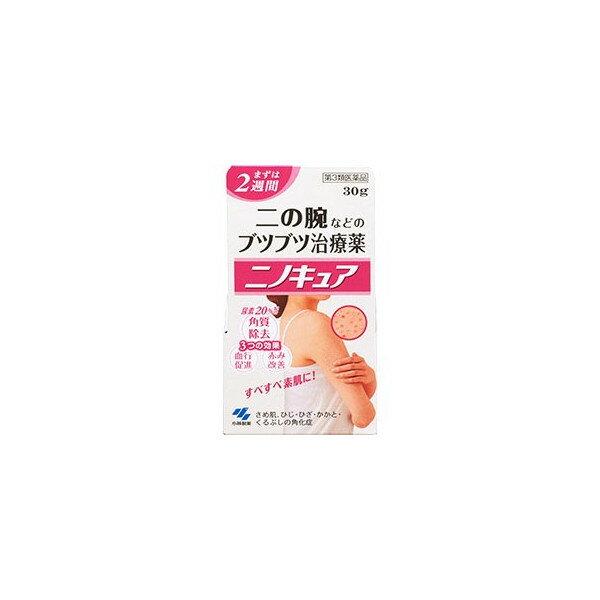 「小林製薬」 ニノキュア 30g「第3類医薬品」