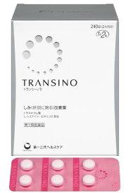 「第一三共」トランシーノII 240錠(第1類医薬品)