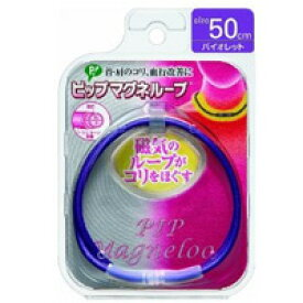 【あす楽対応】ピップマグネループ バイオレット 50cm