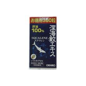 【あす楽対応】「オリヒロ」 深海鮫エキス お徳用360粒 「健康食品」