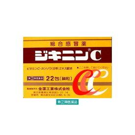 総合感冒薬 【全薬工業】 ジキニンC 顆粒 22包 【第(2)類医薬品】 【◎】