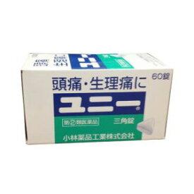 解熱鎮痛剤 【小林薬品工業】 ユニー三角錠 60錠【第(2)類医薬品】