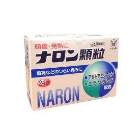 【大正製薬】 ナロン顆粒 24包 【第(2)類医薬品】