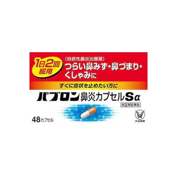 「大正製薬」パブロン鼻炎カプセルSα 48カプセル 「第(2)類医薬品」