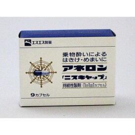 【エスエス製薬】 アネロンニスキャップ 9カプセル 【第(2)類医薬品】