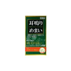 【奥田製薬】 奥田脳神経薬M 340錠 【第(2)類医薬品】