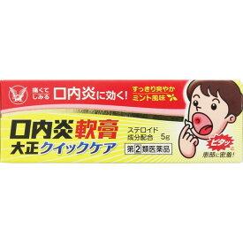 【大正製薬】 口内炎軟膏 クイックケア 【第(2)類医薬品】