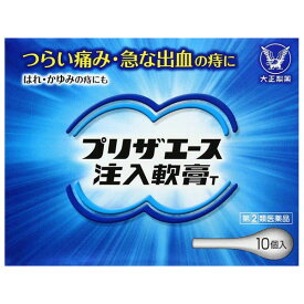 【大正製薬】 プリザエース 注入軟膏T 10個入り 【第(2)類医薬品】