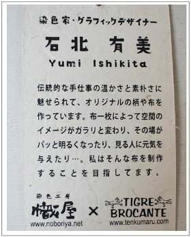 TIGREBROCANTE(ティグルブロカンテ)TagosakuPants[Women]バイマイコードストライプタゴサクパンツ