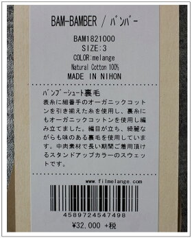 BAMBOOSHOOTS(バンブーシュート)FilMelange(フィルメランジェ)ダブルネームBAM-BAMBER/バンバー[MEN'S]ヘンリーネックスエットシャツ