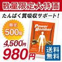 【筋肉不足で悩むあなたへ・・たんぱく質吸収をサポート!筋肉作りを応援!】PowerBomber(筋肉増強サポートサプリメ…
