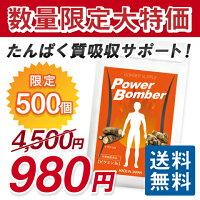 PowerBomber