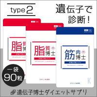 【type2】遺伝子博士ダイエットサプリ30日分