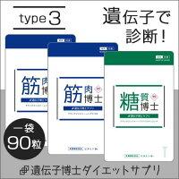 【type3】遺伝子博士ダイエットサプリ