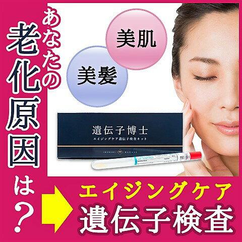 肌遺伝子検査キット 遺伝子博士 エイジングケア【送料無料】美容遺伝子検査