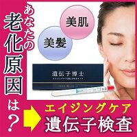 遺伝子検査キット遺伝子博士エイジングケア(肌・髪)