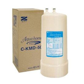 【アクアホームKMD】交換用カートリッジ【ゼンケン ビルトイン浄水器】【C-KMD-50 C-KMD-50-Z】