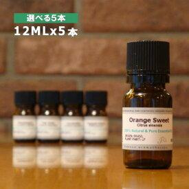 【送料無料/ゆうメール】選べる12ML×5本セット[エッセンシャルオイル/精油/アロマオイル(各12ml)]