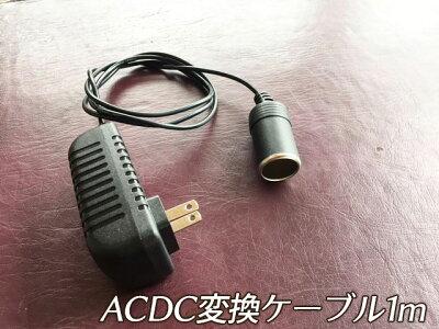 【車中泊・カー用品】ACDC変換・12vシガー電源ケーブル(冷え蔵2対応)