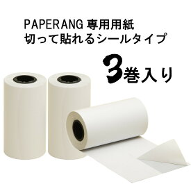 PAPERANG専用印刷用紙3本入り 感熱シール紙(黒発色)