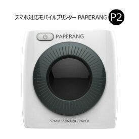 【専用カバープレゼント中!】 PAPERANG-P2 国内正規品 正規代理店 スマホ 対応 モバイル プリンター ペーパーラング 300dpi モノクロ プリンター ファインテック PAPERANG P2 正規保証1年
