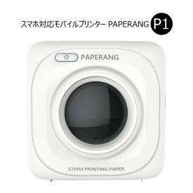 [送料無料]PAPERANG P1 スマホ 対応 モバイル プリンター ペーパーラング 200dpi ファインテック