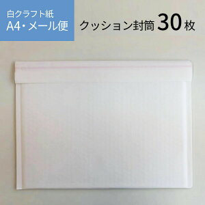 【訳あり品】クッション封筒 A4 メール便 サイズ 無地 白クラフト紙 プチプチ 緩衝材 30枚入 340mm 240mm
