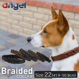 【Angel】アウトレット エンジェル Braided COLLAR 22インチ 犬 首輪 本革 真鍮 アルゼンチン牛革 小型 子犬 大型 中型 高級 おしゃれ シンプル 錆びにくい