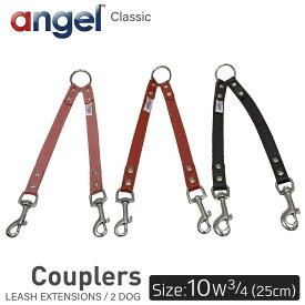 【Angel】アウトレット エンジェル Alpine Couplers LEASH EXTENSIONS / 2 DOG 10インチ 3/4 犬 多頭用リード 本革 柔らかい ソフトレザー 小型 子犬 大型 中型 高級 おしゃれ シンプル