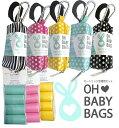 【アウトレット】OH BABY BAGS カードリッジお買い得セット おむつ 消臭 処理袋 ゴミ袋 お出かけ 赤ちゃん ベビー ペ…