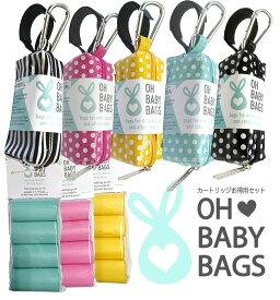 【アウトレット】OH BABY BAGS カードリッジお買い得セット おむつ 消臭 処理袋 ゴミ袋 お出かけ 赤ちゃん ベビー ペット おむつポーチ オムツポーチ