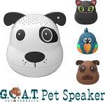 【G.O.A.T.】PetSpeaker犬スピーカーブルートゥースBluetooth自撮りリモコンスマートフォンマイクライト専用アプリ