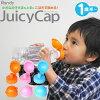 JuicyCapジューシーキャップボトルキャップ食事おうちお出かけキッズ赤ちゃん子供子どもお子さま1歳半〜