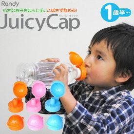 【正規販売店】 【Randy】 Juicy Cap ジューシーキャップ ボトルキャップ 食事 おうち お出かけ キッズ 赤ちゃん 子供 子ども お子さま 1歳半〜