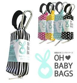 【アウトレット】OH BABY BAGS おむつ 消臭 処理袋 ポーチ ゴミ袋 お出かけ 赤ちゃん ベビー ペット ケース マナーポーチ
