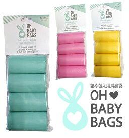 【アウトレット】OH BABY BAGS/詰め替え用カードリッジ おむつ 消臭 処理袋 ゴミ袋 お出かけ 赤ちゃん ベビー ペット おむつポーチ オムツポーチ