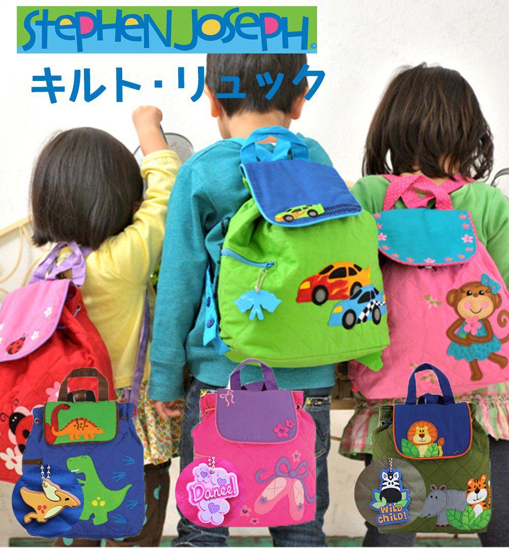 【アウトレット】【ステファンジョセフ】キルトリュック リュック キッズ 子ども 子供 お子様 人気 バッグ キャラクター マスコット